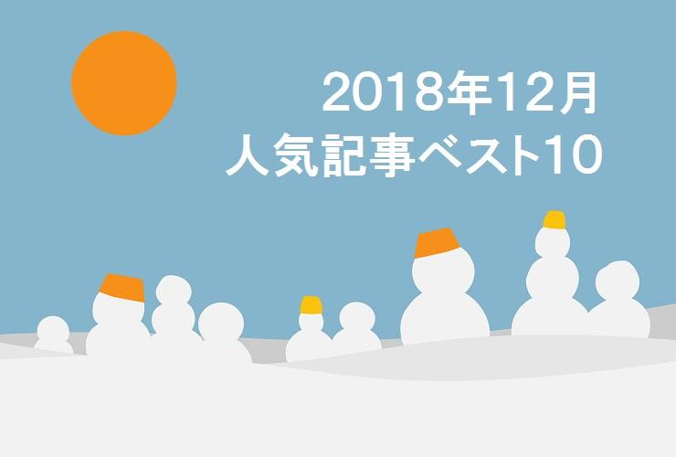 2018年12月 の人気記事ベスト10