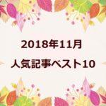 2018年11月 の人気記事ベスト10